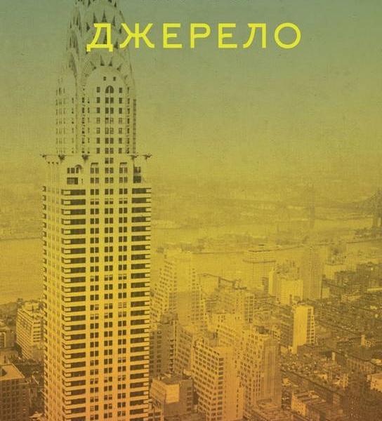 dzherelo-703537.800x800w