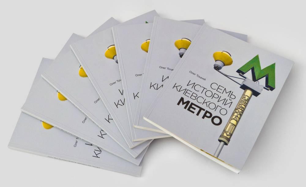 Книга поділена на сім тематик, в яких описані найбільш важливі та цікаві  віхи і події, що сформували сучасний вигляд Київського метрополітену. 5c7eff5ac79