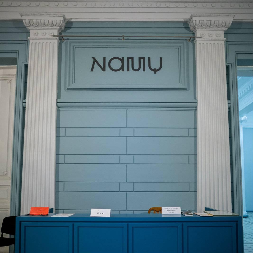 Музей NAMU