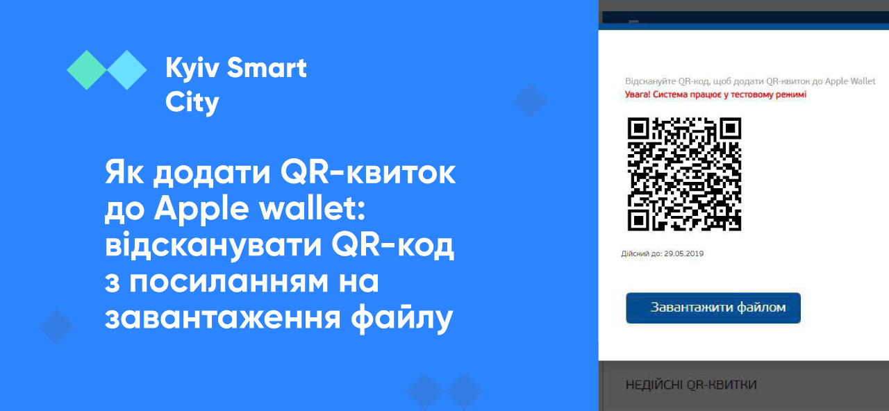 e-билет