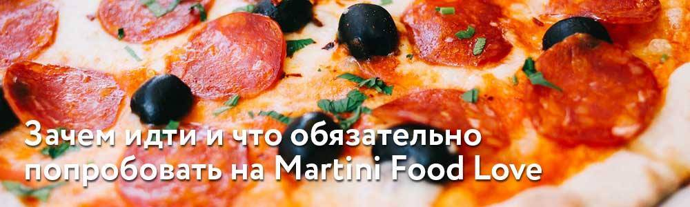 martini food love