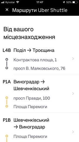 uber shuttle киев
