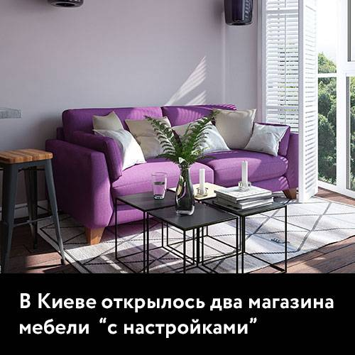 диван pufetto купить