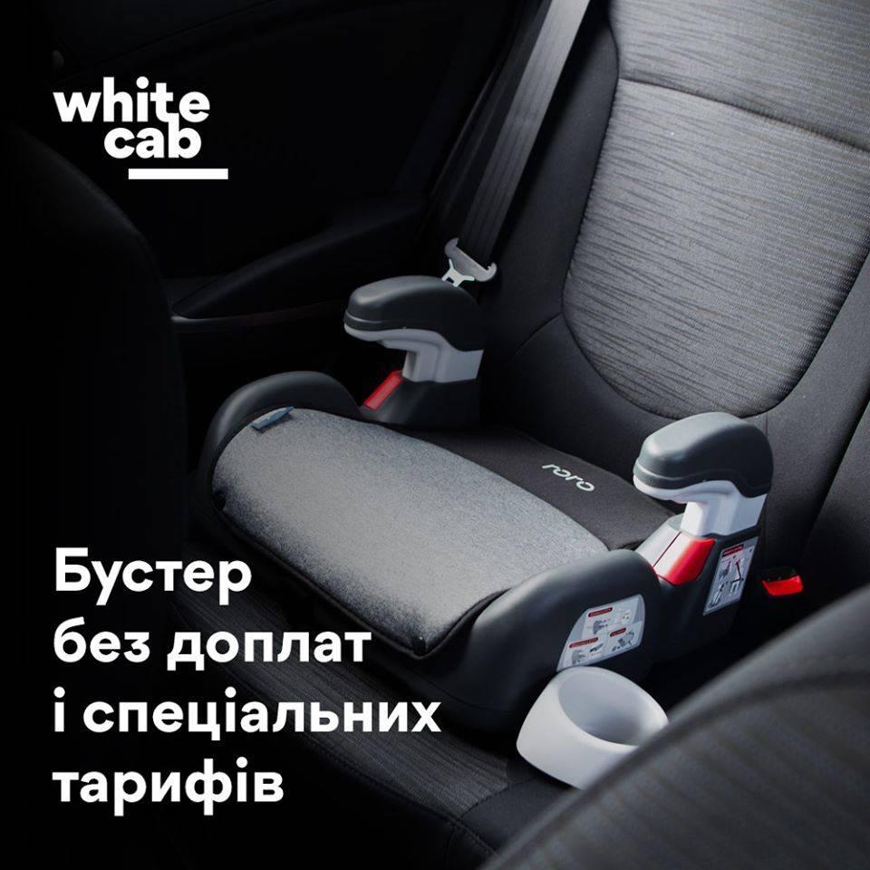 White cab киев