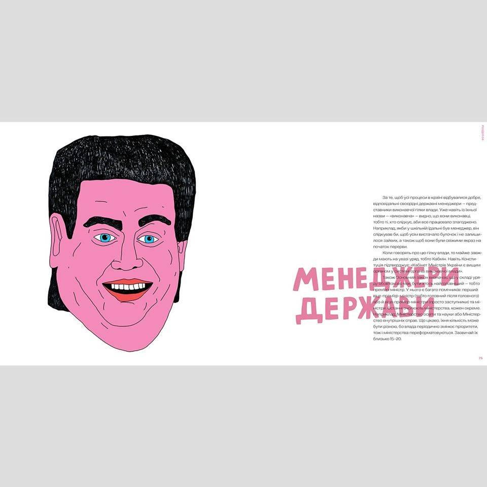 В Україні випустили Просту Конституцію для дітей - новини Києва на БЖ