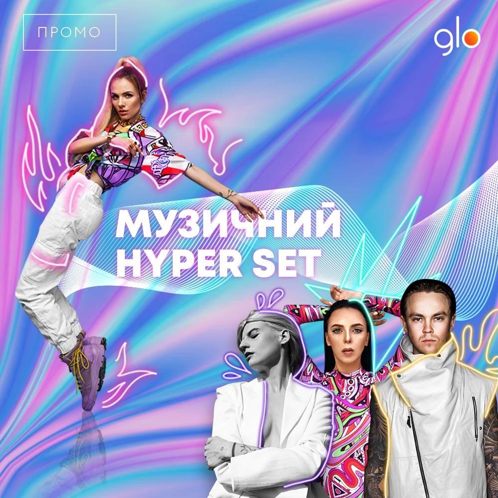 Плейлiст осені: MamaRika, Katro Zauber, Artem Pivovarov та Sonya Kay випустили Музичний HYPER Set
